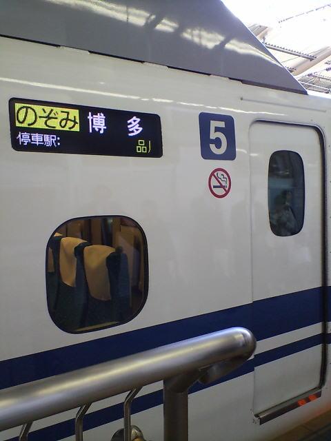 新幹線は…