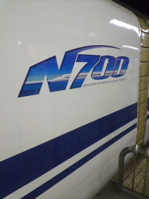 新幹線はN700♪