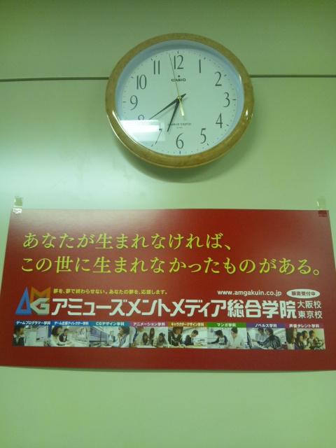 大阪の朝(<br />  遠征1日目)
