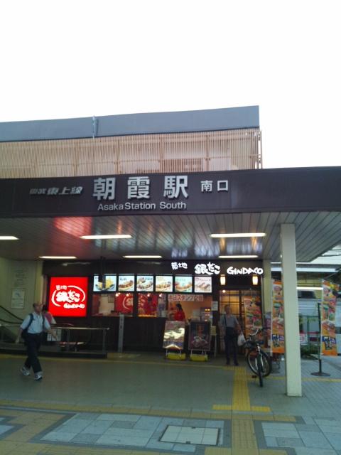 朝霞駅です♪